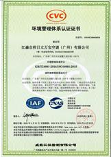 【环境管理】证书