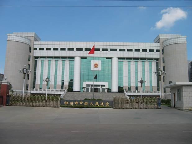 柳州市中级人民法院